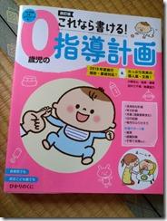 0歳児の指導計画