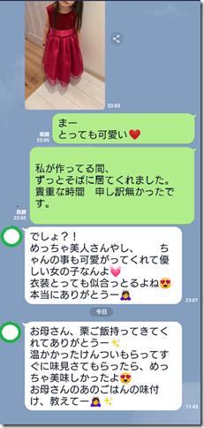 Screenshot_20201014-121325